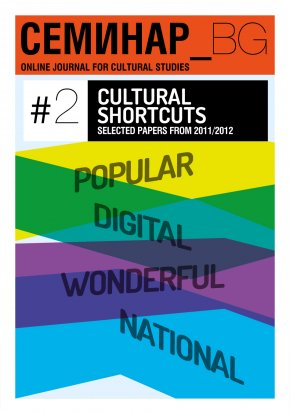 Special Issue 2. CULTURAL SHORTCUTS: POPULAR, DIGITAL, WONDERFUL, NATIONAL